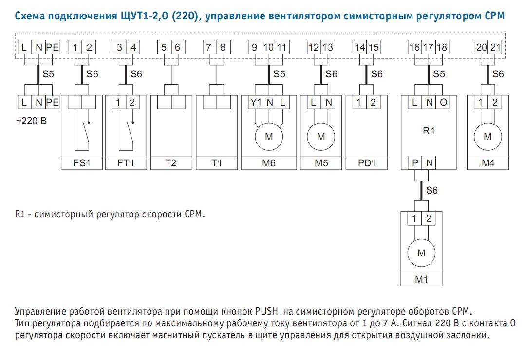 вентиляторами схема щита управления