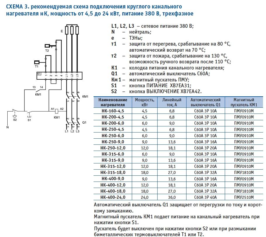 Схема подключения обогреватель 380