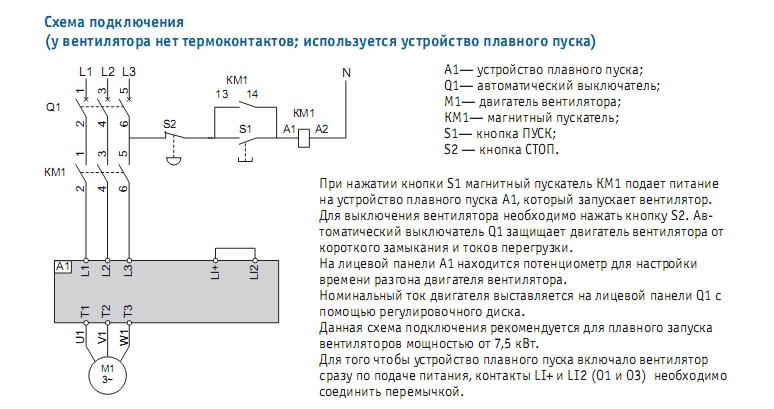 Схема подключения устройства плавного пуска двигателя вентилятора ATS01.